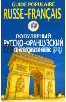 Купить Популярный русско-французский разговорник