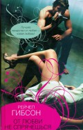 Рейчел Гибсон - От любви не спрячешься обложка книги