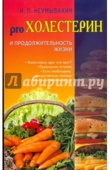Холестерин и продолжительность жизни - Иван Неумывакин