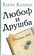 Елена Колина: Любоф и друшба