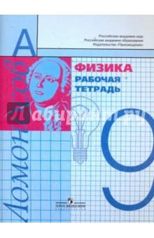 Физика. 9 класс. Рабочая тетрадь - Алевтина Фадеева