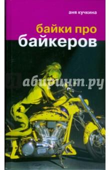 Байки про байкеров - Аня Кучкина