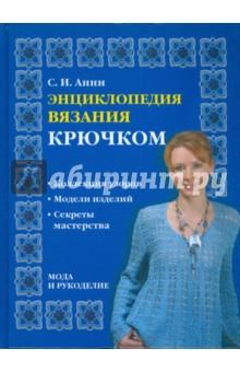 Энциклопедия вязания крючком - Светлана Анни