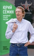 Павел Алешин: Юрий Семин: Народный тренер России