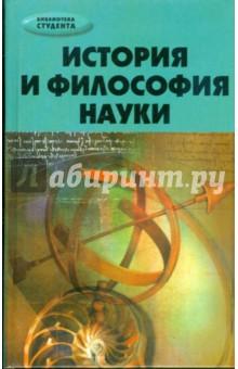 История и философия науки. Учебное пособие - Юрий Хрусталев