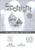 Афанасьева, Дули, Михеева: Английский в фокусе. 10 класс. Языковой портфель