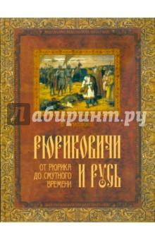 Рюриковичи и Русь. От Рюрика до Смутного времени - Владимир Богуславский
