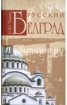 Русский Белград - Сергей Танин