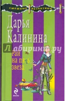 Рай на пять звезд - Дарья Калинина
