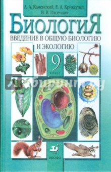 Биология. Введение в общую биологию и экологию. 9 класс. Учебник для общеобразовательных учреждений - Каменский, Пасечник, Криксунов