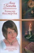 Анна Зотова - Эликсир бессмертия обложка книги