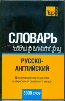 Русско-англ. тематический словарь 3000 слов