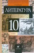 Курдюмова, Леонов, Марьина - Литература. 10 класс. Учебник обложка книги