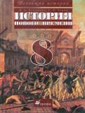 Бурин, Ведюшкин: Всеобщая история. История Нового времени. 8 класс: учебник для общеобразовательных учреждений
