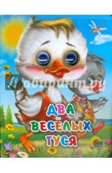 Купить Два веселых гуся ISBN: 978-5-378-01455-2