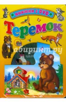 Теремок (+DVD)