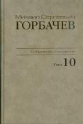 Михаил Горбачев: Собрание сочинений. Том 10