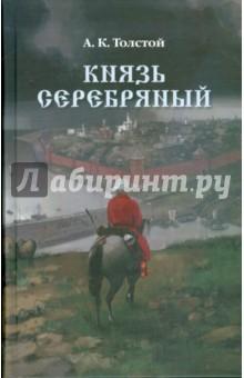 Князь Серебряный. Повесть времен Иоанна Грозного - Алексей Толстой
