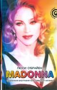Люси О`Брайен: Madonna. Подлинная биография королевы попмузыки