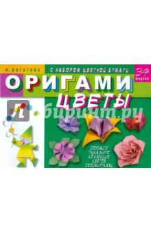 Оригами. Цветы (с набором цветной бумаги) - Ирина Богатова