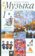 Алеев, Кичак: Музыка: 1 класс: В 2 частях: Часть 1: Учебник для общеобразовательных учреждений