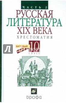 Русская литература XIX века. Хрестоматия. 10 класс. В 2 частях. Часть 2
