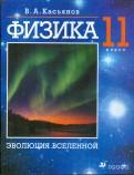 Валерий Касьянов: Физика. 11 класс. Эволюция Вселенной. Дополнит. главы к учебнику В. А. Касьянова
