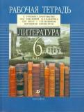 Ладыгин, Нефедова, Зайцева: Литература. 6 класс. Рабочая тетрадь