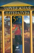 Нина Михальская: Зарубежная литература. 5 - 7 классы: учебник-хрестоматия