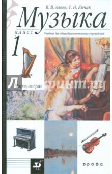 Музыка. 1 класс. В 2 частях. Часть 2: учебник для общеобразовательных учреждений - Алеев, Кичак