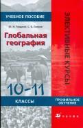 Лавров, Гладкий: Глобальная география. 1011 класс: Учебное пособие