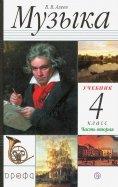 Виталий Алеев: Музыка. 4 класс. В 2 частях. Часть 2. Учебник для общеобразовательных учреждений. ФГОС