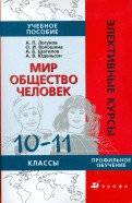 Логунов, Волошина, Шатилов: Мир. Общество. Человек. 1011 классы: учебное пособие