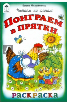Поиграем в прятки - Елена Михайленко