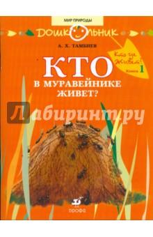 Кто в муравейнике живет: книга для чтения детям - Александр Тамбиев