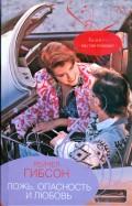 Рейчел Гибсон - Ложь, опасность и любовь обложка книги