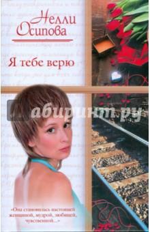 Нелли Осипова: Я тебе верю ISBN: 978-5-17-056853-6  - купить со скидкой