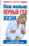 Наш малыш  первый год жизни. Книга для любящих родителей