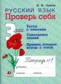 Валентина Лайло: Русский язык. 3 класс. Проверь себя: рабочая тетрадь № 1