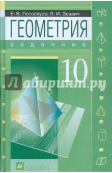 гдз геометрия 10 потоскуев