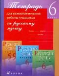 Пименова, Купалова, Перова - Тетрадь для самостоятельной работы учащихся по русскому языку. 6 класс обложка книги