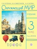 Саплина, Сивоглазов, Саплин: Окружающий мир. 3 класс. Учебник. В 2х частях. Часть 2. РИТМ. ФГОС