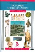 Саплина, Саплин: История Древнего мира. 5 класс. Рабочая тетрадь