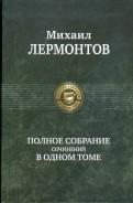 Михаил Лермонтов: Полное собрание сочинений в одном томе