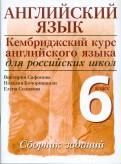 Сафонова, Бочоришвили, Соловова: Английский язык. Уровень 1. 6 класс: сборник заданий