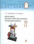 Трофимова, Фирсов: Механика. Молекулярная физика. Термодинамика. 10-11 классы: учебное пособие