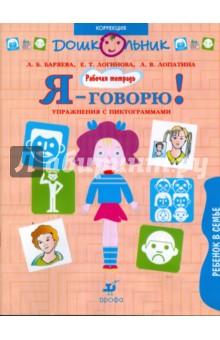 Я - говорю! Ребенок в семье. Упражнения с пиктограммами: рабочая тетрадь для занятий с детьми (1083) - Баряева, Лопатина, Логинова