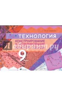 45a9fd36367 Валентина Соколова - Технология  Конструирование и моделирование женской  одежды. 9 класс обложка книги