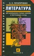 Зинаида Потапурченко: Литература. Для школьников старших классов и поступающих в вузы: учебное пособие (1880)