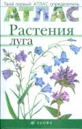 Козлова, Сивоглазов: Атлас: Растения луга